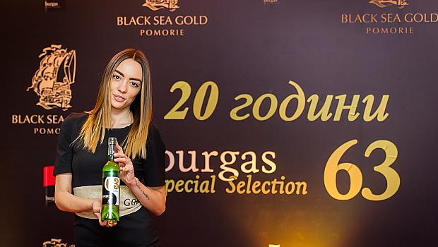 Бургас 63 отпразнува 20-годишен юбилей