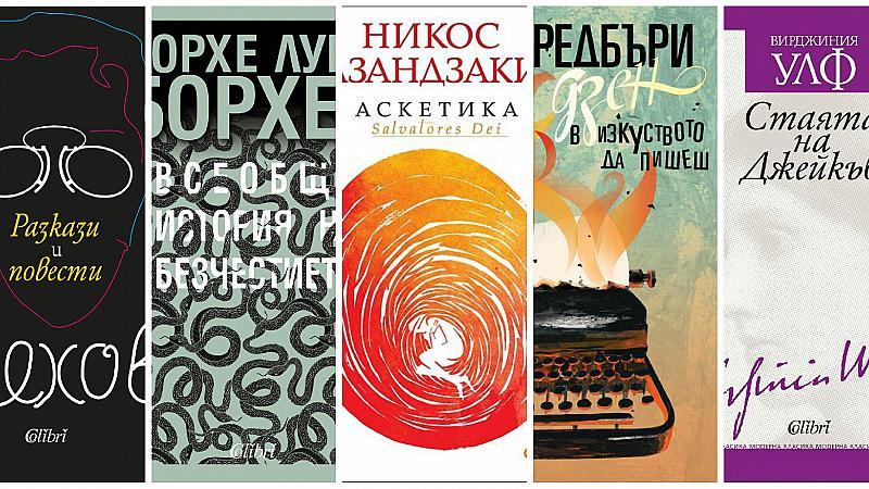 5 нови книги, които ни връщат към класиците