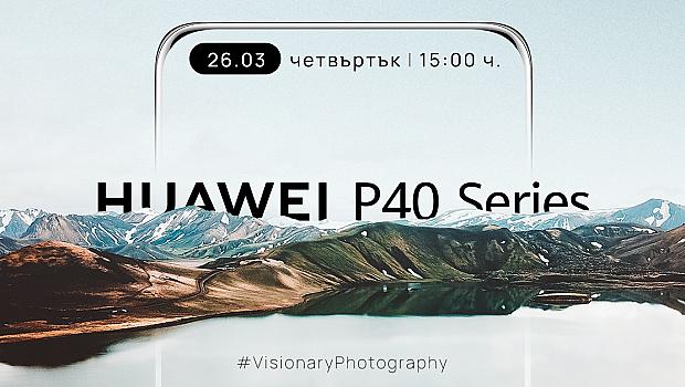 Гледайте онлайн премиерата на серията P40 на Huawei и спечелете флагмана!