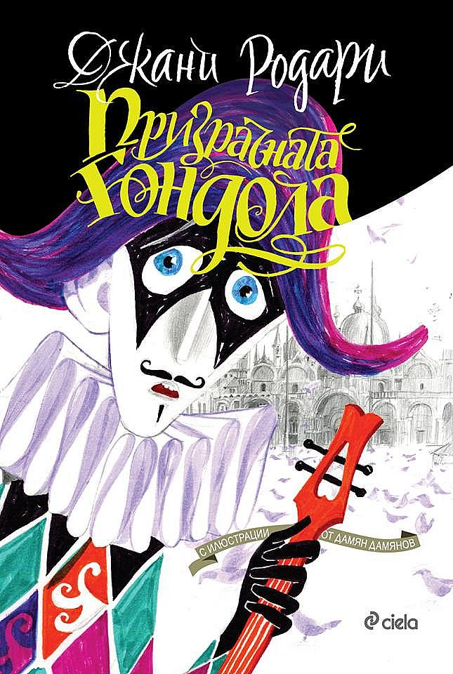 """""""Призрачната гондола"""" на Джани Родари ни пренася на бляскавия карнавал във Венеция, където синът на халифа на Багдад се мъчи да избяга от своя затвор. Маски, разменени самоличности и една мистериозна гондола заплитат тази неиздавана досега история от любимия на поколения детски автор. Ориенталският дух и пъстротата на комедия дел арте са уловени и в илюстрациите на Дамян Дамянов."""