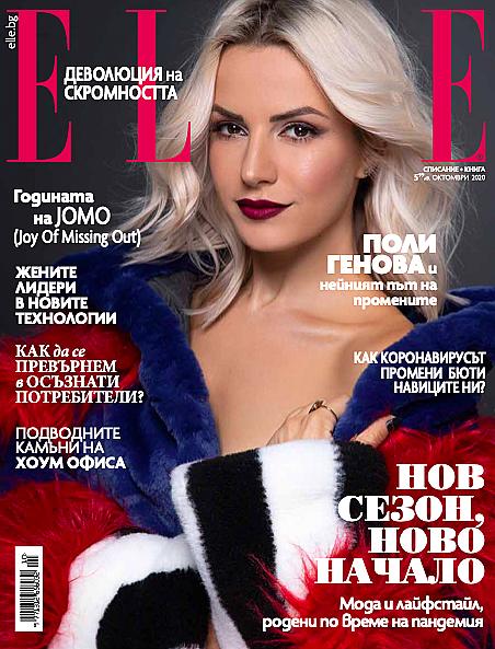 Поли Генова на корицата на новия брой на сп. ELLE
