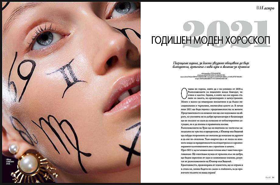 В първия брой на сп. ELLE за 2021 г. ви очаква и годишният моден хороскоп