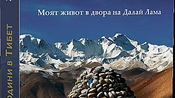 """ELLE препоръчва: """"Седем години в Тибет"""" от Хайнрих Харер"""