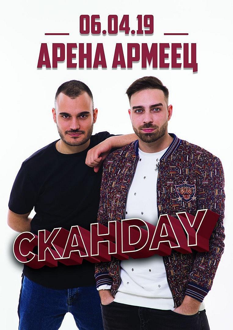 """Една от най-популярните български рап групи – """"Скандау"""", имат амбицията да напълнят зала """"Арена Армеец"""" за първия си голям самостоятелен концерт на 6 април."""