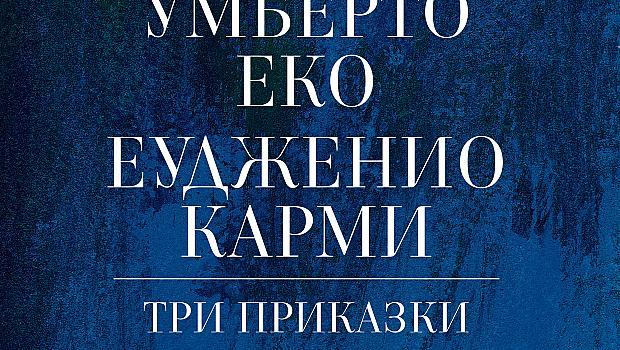 Приказките на Умберто Еко за първи път в България